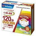 三菱化学メディア 録画用DVD-RW 1-2倍速 20枚 CPRM対応【インクジェットプリンタ対応】 VHW12NP20TV1
