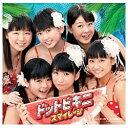 ポニーキャニオン S/mileage/ドットビキニ 初回生産限定盤A 【音楽CD】