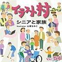 樂天商城 - 【送料無料】 大日本スクリーン 〔Win・Mac版〕 イラスト村 Vol.54 シニアと家族