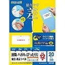 マクセル Maxell 宛名・表示ラベル 普通紙 M88179V-20A [A4 /20シート /12面][M88179V20A]