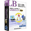 ライフボート LIFEBOAT 〔Win版〕 LB USBロック Pro[LBUSBロックPRO]