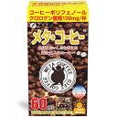 ファイン ファインメタ・コーヒー 1.1g×60包【代引きの場合】大型商品と同一注文不可・最短日配送