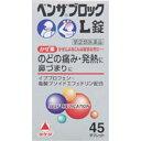 【第(2)類医薬品】 ベンザブロックL錠(45錠)〔風邪薬〕...