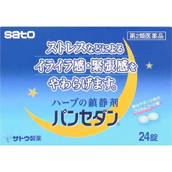 佐藤製薬 【第2類医薬品】パンセダン(24錠)