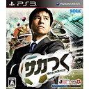 【あす楽対象】 セガゲームス サカつくプロサッカークラブをつくろう!【PS3ゲームソフト】