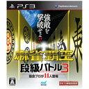 マイナビ出版 麻雀覇王 段級バトル3【PS3ゲームソフト】
