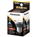 【あす楽対象】 パナソニック LDR8L-W-E11/D 調光器対応LED電球 (ハロゲン電球形・全光束245lm/電球色相当・口金E11) LDR8L-W-E...