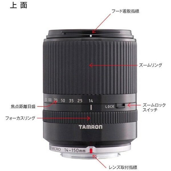 タムロン カメラレンズ 14-150mm F/...の紹介画像3