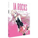 【送料無料】 1STPLACE 〔Win・Mac版〕 VOCALOID 3 IA ROCKS -ARIA ON THE PLANETES-[1STV0005]