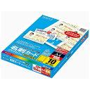 コクヨ 名刺カード <クリアカット>両面印刷用A4 100枚...