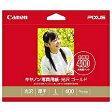 【あす楽対象】 キヤノン 写真用紙・光沢 ゴールド (L判・400枚) GL-101L400[GL101L400]