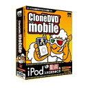 【送料無料】 AHS 〔Win版〕 CloneDVD mobile (クローンディブイディ モバイル)[CLONEDVDMOBILE]