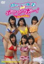 ハピネット THE ポッシボー/初めての水着 DE ポッシボー!in OKINAWA 【DVD】