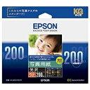 エプソン 写真用紙 光沢 (KG判・200枚) KKG200PSKR