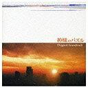 エイベックス・エンタテインメント Avex Entertainment 鳥山雄司(音楽)/神様のパズル オリジナルサウンドトラック 【CD】