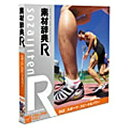 データクラフト 素材辞典 R(アール) 040 スポーツ・スピード&パワー