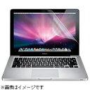 サンワサプライ 液晶保護フィルム (アルミニウム製 MacBook/MacBook Pro 13.3型ワイド用) LCD-MB133F[LCDMB133F]