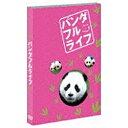 松竹 パンダフルライフ 【DVD】