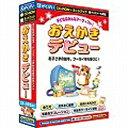 がくげい Gakugei 〔Win・Mac版〕 おえかきデビュー (CD-ROM&ネットブック 両インストール対応)[オエカキデビュー]