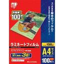 【あす楽対象】 アイリスオーヤマ 150ミクロンラミネーター専用フィルム (A4サイズ・100枚) LZ-5A4100[LZ5A4100]