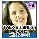"""インフィニシス infinisys """"海外取引に役立つシリーズ"""" Talk Business 広東語[TALKBUSINESSカイガイト]"""