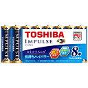 東芝 【単3形】8本 アルカリ乾電池 「IMPULSE」LR6H 8MP[LR6H8MP]