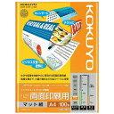 コクヨ インクジェットプリンタ用 マット紙 スーパーファイングレード 両面印刷用 (A4サイズ・100枚) KJ-M26A4-100[KJM26A4100]