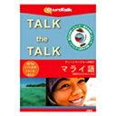 """インフィニシス infinisys """"Talk the Talk"""" ティーンエージャーが話すマライ語[TALKTHETALKティーンエー]"""