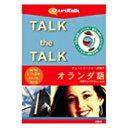 """インフィニシス infinisys """"Talk the Talk"""" ティーンエージャーが話すオランダ語[TALKTHETALKティーンエー]"""