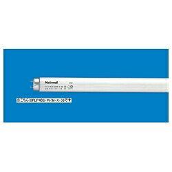 パナソニック Panasonic 直管形蛍光ランプ 「ラピッド蛍光灯 ハイライト」(40形・ラピッドスタート形/白色) FLR40S・W/M[FLR40SWM]