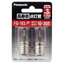 【あす楽対象】 パナソニック FG-1EL/2P 長寿命点灯管(10~30W用) FG-1EL/2P[FG1EL2P]