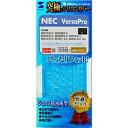 サンワサプライ ノート用シリコンキーボードカバー (NEC VersaPro用) FA-SNXV38[FASNXV38]