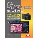 【あす楽対象】 エツミ 液晶保護フィルム(ニコン Nikon 1 V1専用) E-7124 [生産完了品 在庫限り]