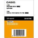 カシオ CASIO 電子辞書用追加コンテンツ 「伊和中辞典[第2版]/和伊中辞典」 XS-SH17MC【データカード版】[XSSH17MC]