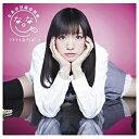 キングレコード なあ坊豆腐@那奈/クネクネ☆ブラボー!! 通常盤 【CD】