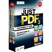 【あす楽対象】【送料無料】 ジャストシステム 〔Win版〕 JUST PDF 3 作成・高度編集・データ変換