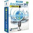 【送料無料】 アドバンストメデイア 〔Win版〕 AmiVoice SP2 USBマイク付 (アミボイス エスピーツー)