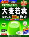 山本漢方 大麦若葉粉末100% スティックタイプ 徳用 3g×44包【代引きの場合】大型商品