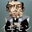 コロンビアミュージックエンタテインメント THE YELLOW MONKEY/イエモン-FAN'S BEST SELECTION- 初回生産限定盤 【CD】