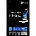【送料無料】 サンワサプライ 27インチiMac用 ブルーライトカット液晶保護フィルム LCD-IM270BC[LCDIM270BC]