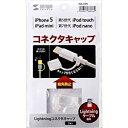 サンワサプライ iPad / iPad mini / iPhone / iPod対応 紛失防止Lightningコネクタキャップ (3個入・クリア) PDA-CAP6[PDACAP6]