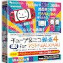 マグノリア MAGNOLIA 〔Win版〕 チューブ&ニコ録画 4 for PSP&WALKMAN
