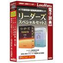 ロゴヴィスタ LogoVista 〔Win・Mac版〕 LogoVista電子辞典シリーズ リーダーズスペシャルセット 2[リーダーズスペシャルセット2]