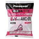 【あす楽対象】 パナソニック AMC-S5 【掃除機用紙パック】 (5枚入) M型Vタイプ AMC-S5[AMCS5]