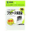 サンワサプライ プラケース保護袋(10mmサイズ用1枚収納×30枚) FCD-PT30N[FCDPT30N]