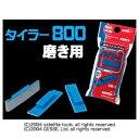 月世 satellite tools 絶対プラモヤスリ タイラー800(磨き用)