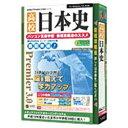 【送料無料】 メディアファイブ 〔Win版〕 media5 Premier 3.0 高校日本史