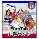"""【送料無料】 インフィニシス """"Euro Talk お得セット"""" 日本語"""