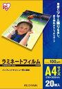 アイリスオーヤマ IRIS OHYAMA 100ミクロンラミネーター専用フィルム (A4サイズ・20枚) LZ-A420[LZA420]