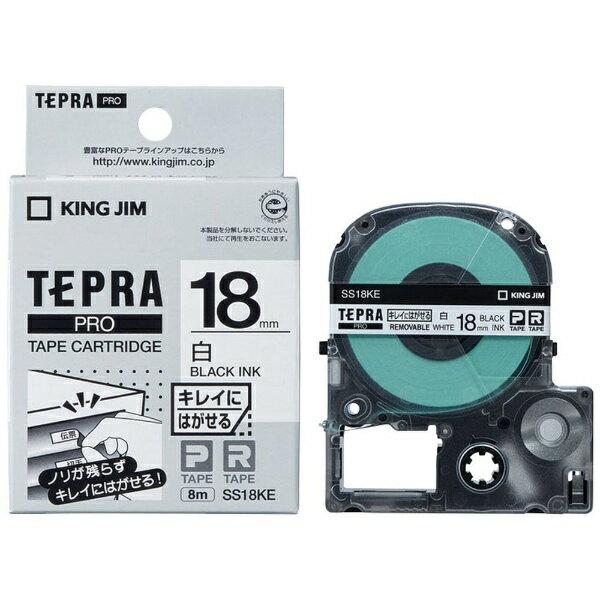 キングジム KING JIM テプラ(TEPRA) キレイにはがせるラベルテープ「テプラ(TEPRA)PRO」(白テープ/黒文字/18mm幅) SS18KE